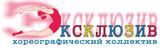Школа ЭКСКЛЮЗИВ, фото №1